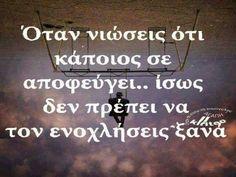 Δεν θα σε ξαναενοχλησω, τώρα πλεον κατάλαβα... Love Quotes, Inspirational Quotes, Religion Quotes, Best Quotes Ever, Live Laugh Love, Greek Quotes, Love Words, Philosophy, Letters