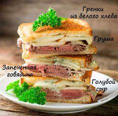 Бутерброд с говядиной, грушей и голубым сыром