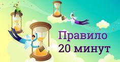 Всего 20 минут в день помогут тебе достичь заветной цели. Правило, которое действует безотказно!