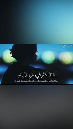 Islamic Architecture, Islamic Calligraphy, Saudi Arabia, Attitude Quotes, Arabic Quotes, Islamic Art, Wallpaper Quotes, Art Blog, Grief