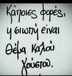 Σιωπή.. Wall Quotes, Life Quotes, I Love You, My Love, Live Laugh Love, Greek Quotes, True Words, Philosophy, Psychology