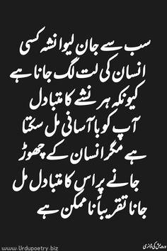 Urdu Poetry - Urdu Poetry Assalamualaikum Image, Urdu Image, Best Urdu Poetry Images, Love Poetry Urdu, Quotes Deep Feelings, Poetry Feelings, Urdu Quotes Islamic, Poetry Funny, Relationship Goals Text