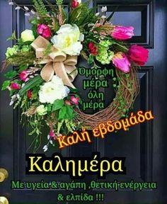Good Morning Coffee, Good Morning Good Night, Greek Quotes, Grapevine Wreath, Grape Vines, Floral Wreath, Wreaths, Mondays, Macrame