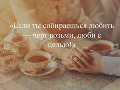 «Если ты собираешься любить — черт возьми, люби с целью!» http://www.1bestlife.ru/load/zhizn/8-1-0-877