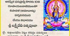 అకస్మికధనప్రాప్తికి కొరకు 108 రూపయల నణెములతో దీపావళి (అమావాస్య) పర్వదినమున చేయు  శ్రీ లక్ష్మీదేవిపూజ                                     ... Vedic Mantras, Hindu Mantras, Diwali Pooja, Ayurvedic Practitioner, Hindu Dharma, Devotional Quotes, Shiva Shakti, Goddess Lakshmi, God Pictures