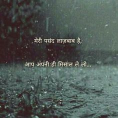 Quotes and Whatsapp Status videos in Hindi, Gujarati, Marathi Hindi Quotes On Life, Motivational Quotes In Hindi, Status Quotes, True Quotes, Inspiring Quotes, Hindi Qoutes, Hindi Shayari Life, Shyari Hindi, Poetry Hindi