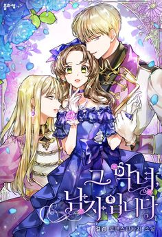 Anime Couples Manga, Manga Anime, Anime Art, Anime Sisters, Teen Art, Romantic Manga, Estilo Anime, Manga Covers, Anime People