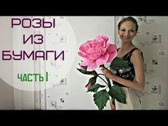 Цветы из Гофрированной Бумаги | Большие Розы для Фотосессии | Часть 1 - YouTube
