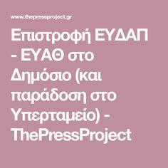 Επιστροφή ΕΥΔΑΠ - ΕΥΑΘ στο Δημόσιο (και παράδοση στο Υπερταμείο) - ThePressProject