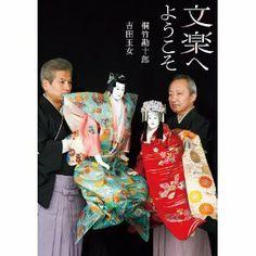 文楽へようこそ (実用単行本) 出版社: 小学館 (2014/4/18)