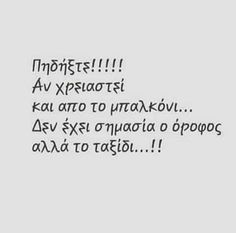 Text Quotes, Funny Quotes, Funny Greek, Greek Quotes, In My Feelings, Quote Of The Day, Jokes, Sayings, My Love