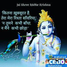 Bal Krishna, Radhe Krishna, Lord Krishna, Good Morning Inspirational Quotes, Motivational Quotes In Hindi, Hindi Quotes, Good Morning Beautiful Images, Morning Images, Krishna Quotes In Hindi