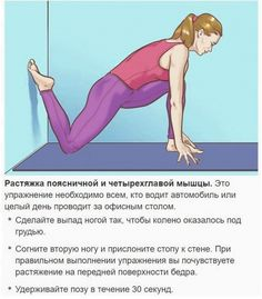 For Everyone, Perfect Body, Namaste, Did You Know, Health And Beauty, Health Fitness, Train, Dance, Workout