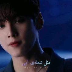 Blue Flames, Korean Group, Bts Korea, Persian, Army, Posts, Kpop, Videos, Gi Joe