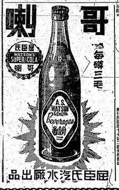 .Cola