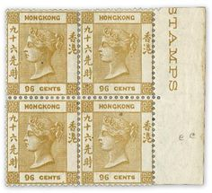 Hong Kong 96c Unique Block of Four Postage StampsGBP960,000.00