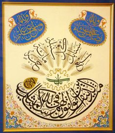 Quran 2:261 Calligraphy and Illustrative Art Decorated with Zakhrafah (Arabesque)