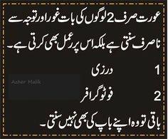 Urdu Latifay: Ladies Jokes in Urdu Fonts Aurt kay Urdu Lat. Funny Images, Funny Pictures, Love Shayari Romantic, Best Islamic Quotes, Cute Jokes, Laughter Therapy, Urdu Words, Latifa, Funny Qoutes