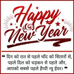 Latest Happy New Year Wishes Hindi With Images -2022 Happy New Year Status, Happy New Year Wishes, Naye Saal Ki Shayari, Shayari In Hindi, Happy New Year