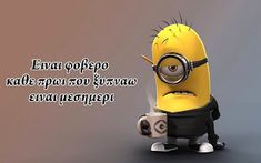 Minions, Greece, Funny, Fictional Characters, Greece Country, The Minions, Funny Parenting, Fantasy Characters, Minions Love