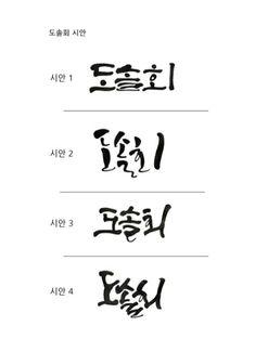 Logo Design, Graphic Design, Korean Traditional, Mark Making, Brush Lettering, Calligraphy Art, Illustrations And Posters, Logo Branding, Funny Tshirts