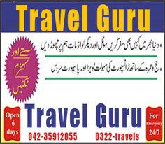 Holiday Travels & Tours in Karachi, Pakistan. Holiday Travels & Tours is categorized as Transportation. Offering domestic and foreign tour packages, cruise vacation packages and hotel booking services. Travel Ads, Travel Tours, Travel Agency, Travel Guide, European Travel, Holiday Travel, How To Plan, Education, Travel Guide Books