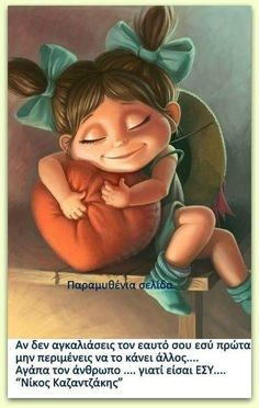 Good Night and Sweet Dreams Cute Cartoon Girl, Cartoon Art, Beautiful Drawings, Cute Drawings, Cute Illustration, Character Illustration, Monsters Inc Boo, Night Pictures, Disney Wallpaper