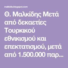 Θ. Μαλκίδης      Μετά από δεκαετίες Τουρκικού εθνικισμού και επεκτατισμού, μετά από 1.500.000 παράνομες εισροές, το χρεοκοπημένο... Blog, Blogging
