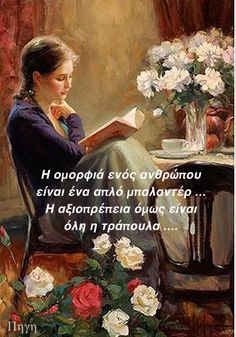 Feeling Loved Quotes, She Quotes, Greek Quotes, Love You, My Love, Good Vibes, Picture Quotes, Wise Words, My Books
