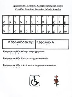 Learn Greek, Languages, Learning, Words, Idioms, Studying, Teaching, Horse, Onderwijs