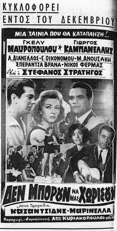 Cinema Posters, Movie Posters, Greece, Movies, Artists, Film Posters, Greece Country, Films, Film Poster