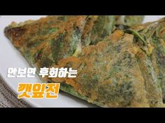 깻잎전 이렇게 만들어보세요. 스팸넣고 맛있게~ [강쉪] Korea fodd recipe, Making Perilla Leaf tofu pancake - YouTube Ethnic Food, Ethnic Recipes, Desserts, Tailgate Desserts, Deserts, Postres, Dessert, Plated Desserts