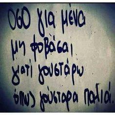 !!!! Kai ego etsi Rap Quotes, Best Quotes, Qoutes, Love Quotes, Funny Quotes, Love Others, Love You, My Love, Greek Quotes