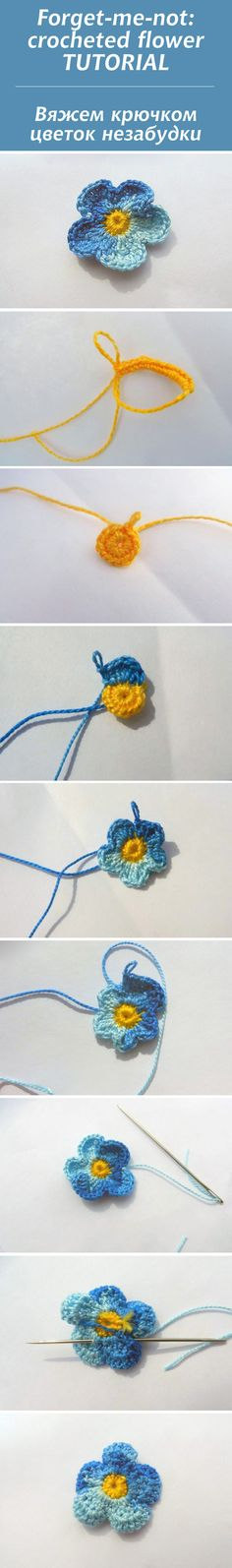 Вяжем крючком цветок незабудки / Forget-me-not: crocheted flower TUTORIAL  #crochet #flower #tutorial
