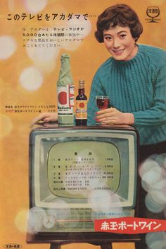 Klappersacks is a conceptual approach that does not hold rigidly to a single paradigm. Retro Advertising, Retro Ads, Vintage Advertisements, Vintage Ads, Vintage Posters, Japan Advertising, Radios, Showa Era, Retro Housewife