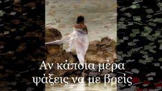 Στην καρδιά - Θέμης Αδαμαντίδης ........ by George Wolf
