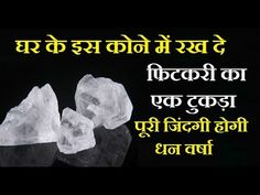 Hindu Horoscope, Astrology In Hindi, Hindu Quotes, Hindu Mantras, Very Inspirational Quotes, Uplifting Quotes, Business Ideas India, Tips For Happy Life, Positive Energy Quotes