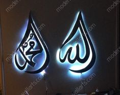 Stainless Steel LED Allah and Mohammed set Islamic Art Calligraphy, Caligraphy, Steel Wall, Allah, Im Not Perfect, Canvas Art, Stainless Steel, Drop, Led