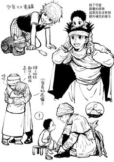 Hunter Anime, Hunter X Hunter, Hisoka, Killua, Manga Art, Anime Art, Lego Ninjago Lloyd, Anime Vs Cartoon, Ging Freecss