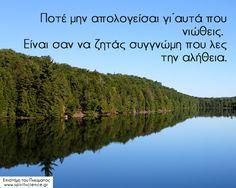 Ποτέ μην απολοηείσαι γι΄αυτά ποι νιώθεις. Είναι σαν να ζητάς συγγνώμη που λες την αλήθεια. Greek Quotes, Famous Quotes, First Love, Wisdom, Dreams, Famous Qoutes, First Crush, Puppy Love