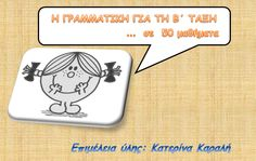 Ο κύκλος του Δημοτικού: Γραμματική για Β' Δημοτικού - Η κυρά γραμματική Learn Greek, Grammar Book, Language, Education, School, Books, Teaching Ideas, Classroom Ideas, Kids