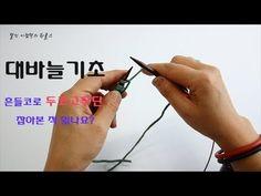 (대바늘기초)흔들코잡고 두코고무단뜨는법(한올스 부평한올뜨개방) - YouTube Diy Crochet, Knitting Patterns, Sewing, Youtube, Korean, Knit Patterns, Dressmaking, Couture, Korean Language