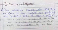 Η απάντηση σε πρόβλημα μαθηματικών από μικρό μαθητή που κάνει θραύση! - Τι λες τώρα; Math Equations
