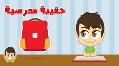 Learn the School Supplies in Arabic for kids  - تعلم أسماء الأدوات المدر...
