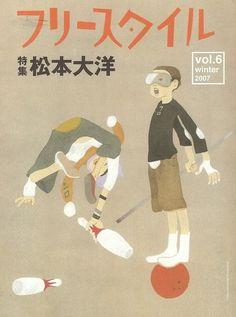 Freestyle by Matsumoto Taiyou Manga Artist, Comic Artist, Japanese Illustration, Graphic Illustration, Character Creation, Character Design, Kitty Crowther, Character Poses, Illustrations And Posters