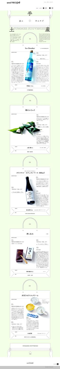 夏の手みやげ and recipe アンドレシピ http://andrecipe.tokyo/feature/1708/index2.html