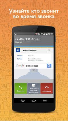 Узнать номер, звонки, смс– скриншот