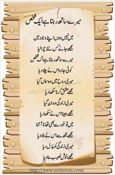 Mere sath rehta hai aik shakhs Meri zindge meri bndgi meri jism o jan meri rooh .love u Misbah😘 Poetry Quotes In Urdu, Love Song Quotes, Sweet Love Quotes, Sufi Quotes, Love Poetry Urdu, Urdu Quotes, Qoutes, Love Poetry Images, Love Romantic Poetry