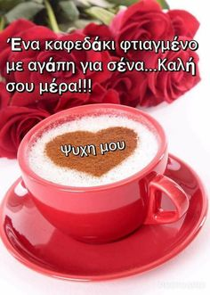 Good Night, Good Morning, Greek Quotes, Best Quotes, Food And Drink, Beautiful, Sayings, Coffee, Gift