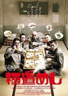 seen @Far East Film Festival 14